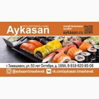 Сеть кафе японской и европейской кухни Аюкасан