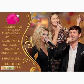 Музыканты певцы вокалисты и кавер-группа на свадьбу юбилей в Солненчогорске