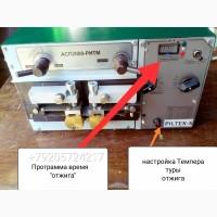 Аппарат сварки ленточных пил АСП2000-40