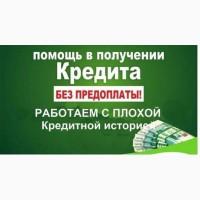 Оформляем кредиты по РФ, просрочки не проблема, без предоплат