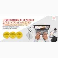 Приложения и сервисы для быстрого заработка