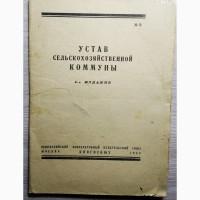 Устав сельскохозяйственной коммуны 1930 год