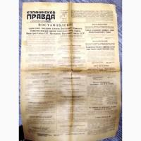 Газета Калининская правда на смерть Сталина
