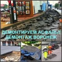 Демонтируем асфальт Воронеж и Воронежской области