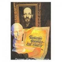Продам уникальное издание Читать человека как книгу