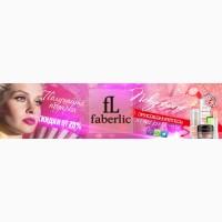 Фаберлик Faberlic Online заказ Работа