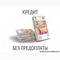 Оперативно поможем получить кредитные средства, комиссия по факту, получение по РФ