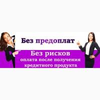 Фактическая помощь в кредитовании, вся РФ, комиссия по факту