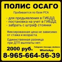 Купить ОСАГО 2000р