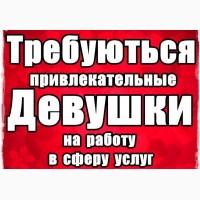 Требуются девушки для работы в Екатеринбурге