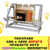 Покупаем Автоматические выключатели АВМ и АВ2М