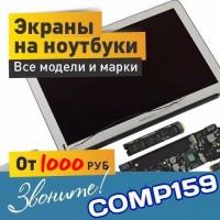 Новые матрицы для любых ноутбуков (159)