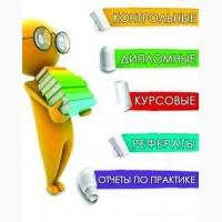 Написать курсовую работу в Брянске