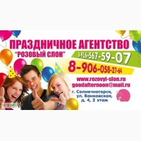 Артисты на праздник, шоу программа на корпоратив свадьбу юбилей Солнечногорск Клин