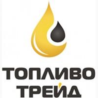 ТОПЛИВОТРЕЙД» - оптовая продажа печного топлива и мазута
