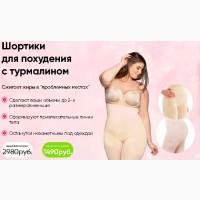 Шортики для похудения с турмалином - Мягко корректирует фигуру