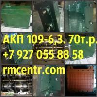 Продам автоматическую коробку передач АКП 109-6, 3 новая