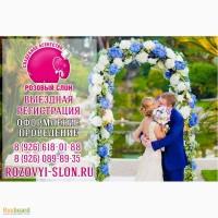 Свадебное агентство Розовый слон в Солнечногорске Зеленограде Клину