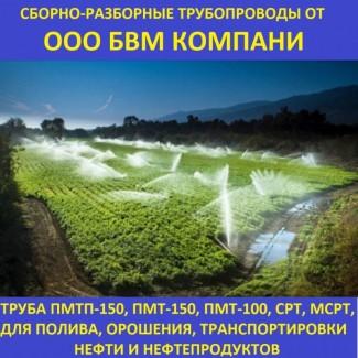ПМТ, ПМТП, ПМТБ, сборный трубопровод для полив, орошение