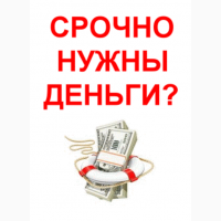 Частный займ в день обращения по всей России. Финансовая помощь