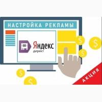 Яндекс.Директ продающая страница в подарок
