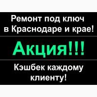 Ремонт под ключ Краснодар