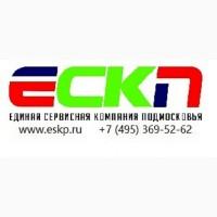 Ремонтно-строительное управление ЕСКП (Единая Сервисная Компания Подмосковья)