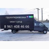 Грузоперевозки газель по всей России
