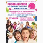 Тамада на свадьбу в Солнечногорске Зеленограде Клину