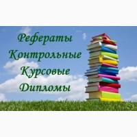 Помощь в выполнении студенческих работ в Твери