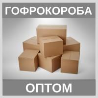 Гофротара оптом! Производство в режиме 24/7