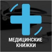 Мед.книжки в Ростове на Дону без осмотра врачей