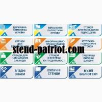 Стенд класний куточок для оформлення початкових та старших класів