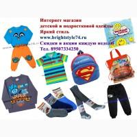 Детская одежда почтой