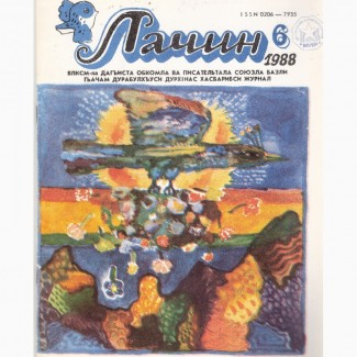 Продам Журнал СОКОЛЕНОК, побывавший на космической орбите, со специальным штемпелем