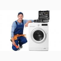 Ремонт стиральных машин все умеем