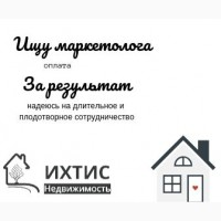 Маркетолог для агентства недвижимости