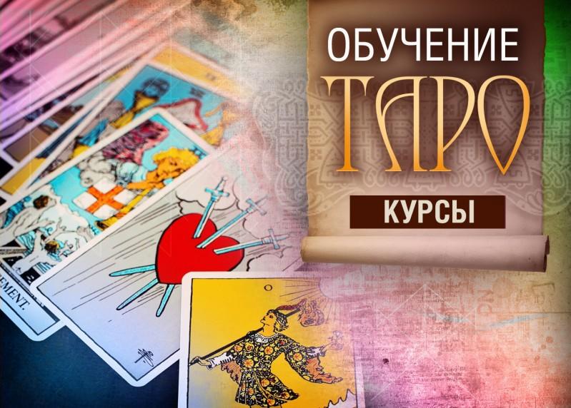 Таро обучение в алматы гадание на картах для детей 36 карт