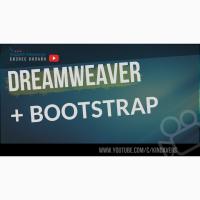 Dreamweaver + Bootstrap. Как применять Bootstrap в Dreamweaver
