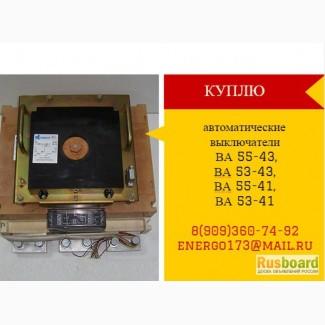Покупаем автоматические выключатели ВА 55-43, ВА 53-43, ВА 55-41, ВА 53-41