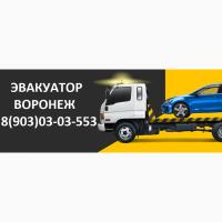 Эвакуатор Воронеж ДЁШЕВО