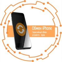 Обмен iPhone, Trade-in Apple