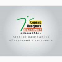Ручное размещение объявлений по России. Написание эффективных текстов объявлений