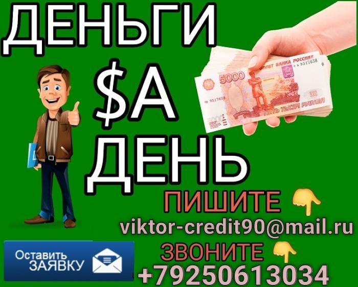 кредит от частного лица проверенные москва