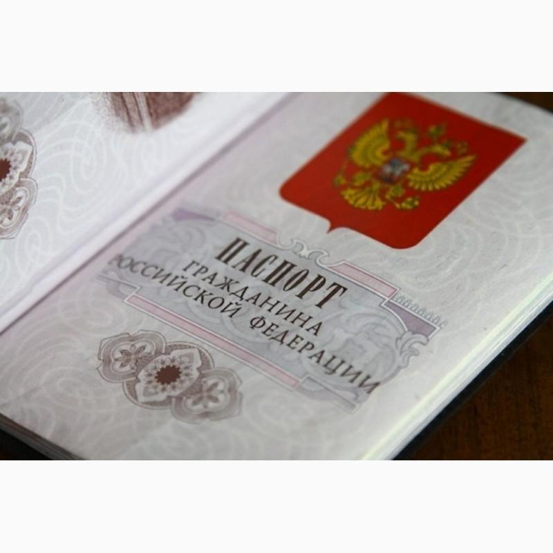 Получить гражданство в москве что видишь