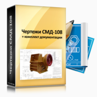 Полные комплекты чертежей для щековых дробилок СМД-94, СМД-95, СМД-111, СМД-118, СМД-119