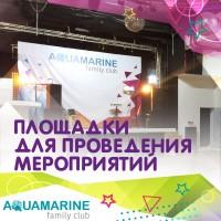 Новогодний корпоратив в семейном клубе AQUAMARINE
