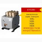 Покупаем выключатели серии Электрон Э06с, Э16В, Э25В, Э40В