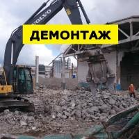 Демонтаж домов и строений быстро
