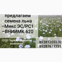 Семена льна масличного сорт «ВНИИМК 620»